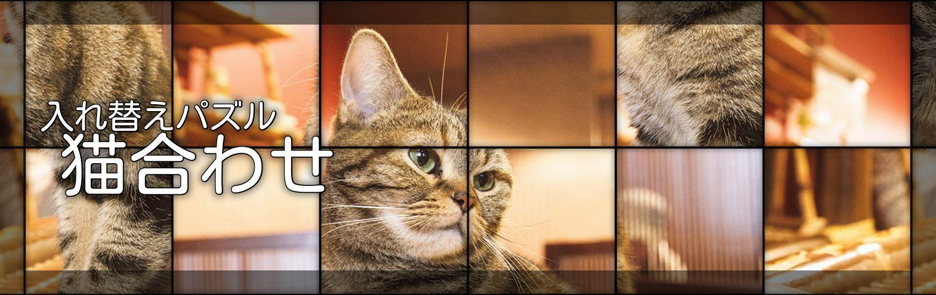 入れ替えパズル 猫合わせ
