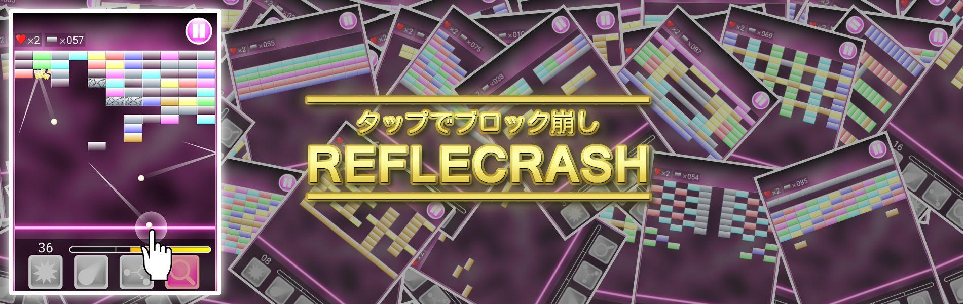【タップでブロック崩し】REFLECRASH